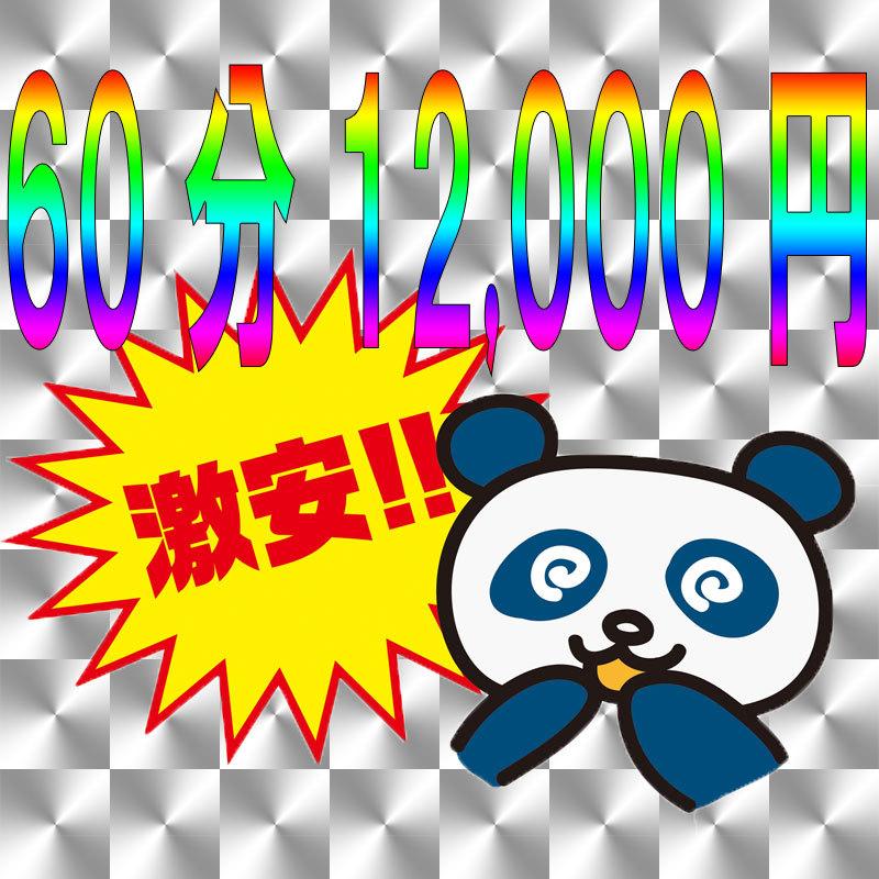 【完全期間限定】60分12,000円!大宮スペシャル!